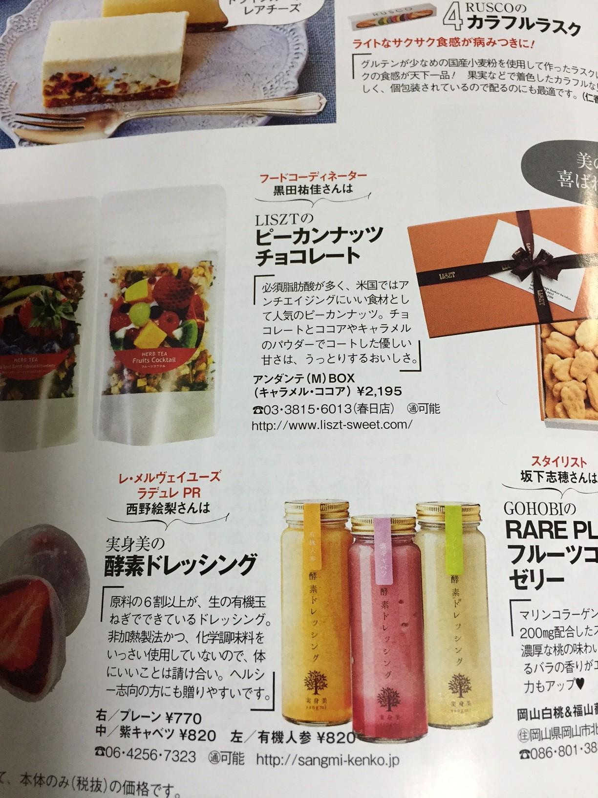 20160229_biteki21