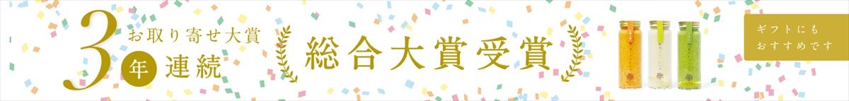 お取り寄せネット大賞受賞