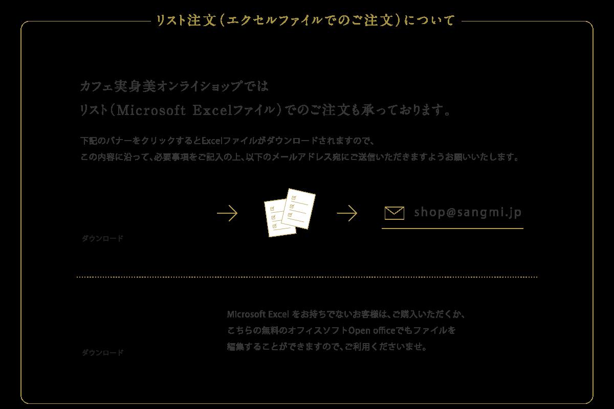 エクセルファイルのダウンロード