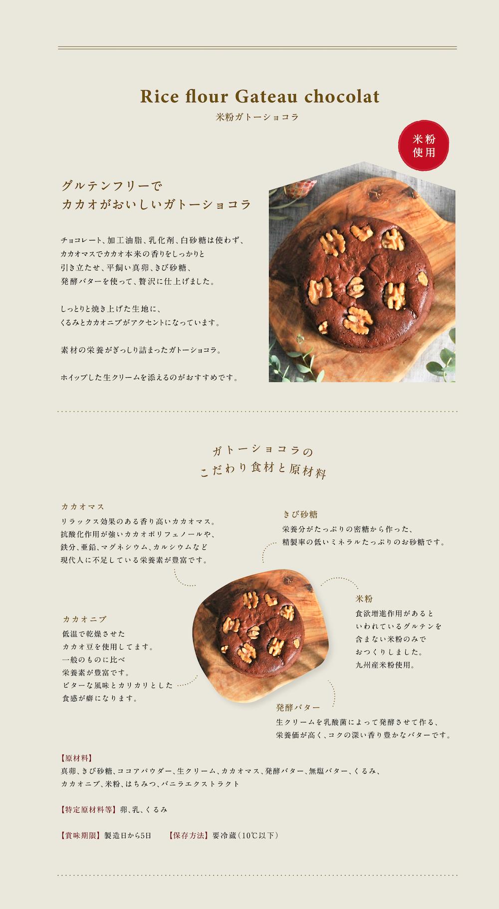 Rice flour Gateau chocolat